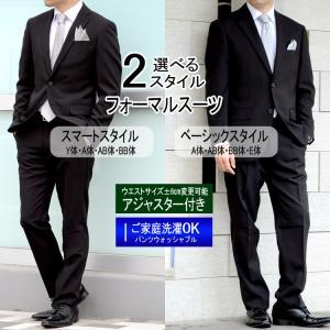 フォーマル スーツ 礼服 ブラックスーツ スマートスタイル ベーシックスタイル アジャスター Y体 ...