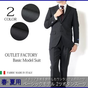 スーツ 春夏メンズスーツ 高級イタリア生地 ベーシックモデル...