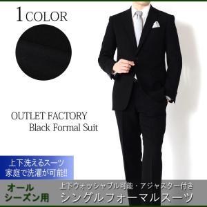 スーツ ブラックスーツ フォーマルスーツ 礼服 冠婚葬祭 メ...