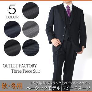 スーツ 秋冬メンズスーツ/3ピーススーツ/ 5color ストライプ ベーシックモデル AB体 BB体 2ボタンスーツ ビジネススーツ