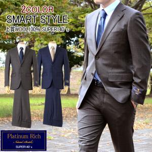 メンズスーツ 毛100% Super100's スマートスタイル ベーシックスタイル ダークネイビー...