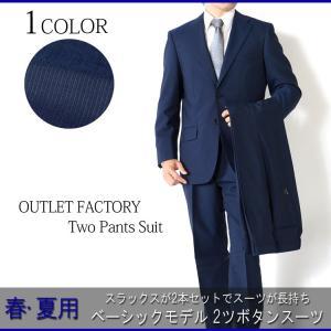 スーツ 春夏メンズスーツ 2パンツスーツ ベーシックモデルス...