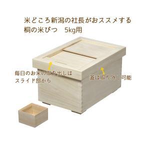 米びつ 桐製 米櫃 ライスストッカー 米 保存容器 5kg用...