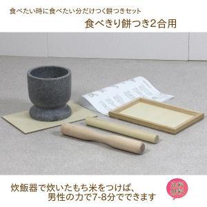 みかげ石 食べきり餅つきセット2合用 実演DVD付|outlet-woodgoods