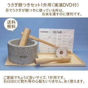 家庭用うさぎもちつきセット1升用 DVD付き|outlet-woodgoods