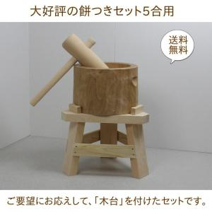 【専用木台付き】木製臼キネセット5合用(北海道の天然木使用)|outlet-woodgoods