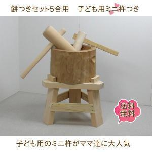 【専用木台付き】木製臼キネセット5合用(北海道の天然木使用)+お子様用ミニキネ|outlet-woodgoods