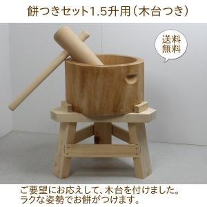 【専用木台付き】木製臼キネセット1.5升用(北海道の天然木使用)|outlet-woodgoods