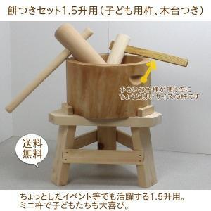 【専用木台付き】木製臼キネセット1.5升用(北海道の天然木使用)+お子様用ミニキネ|outlet-woodgoods