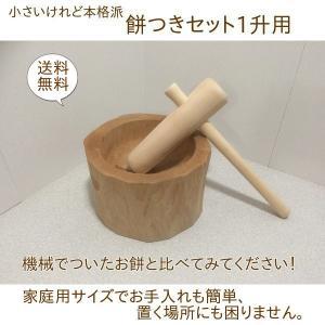木製臼キネセット1升用(北海道の天然木使用)|outlet-woodgoods