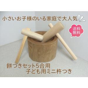 木製臼キネセット5合用(北海道の天然木使用)+お子様用ミニキネ|outlet-woodgoods