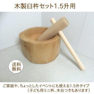木製臼キネセット1.5升用(北海道の天然木使用)|outlet-woodgoods