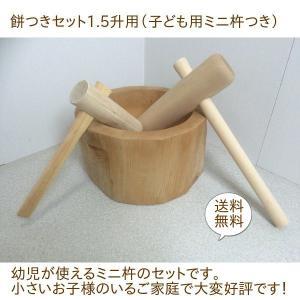 木製臼キネセット1.5升用(北海道の天然木使用)+お子様用ミニキネ|outlet-woodgoods