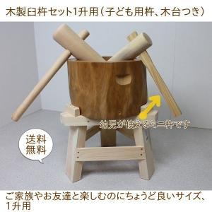【専用木台付き】木製臼キネセット1升用(北海道の天然木使用)+お子様用ミニキネ|outlet-woodgoods