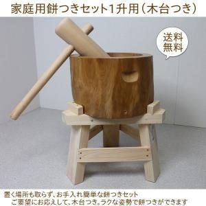 【専用木台付き】木製臼キネセット1升用(北海道の天然木使用)|outlet-woodgoods