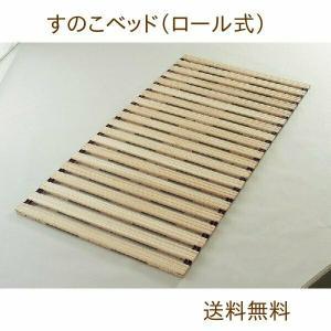 すのこベッド すのこマット ダブル 桐製 すのこ ロールベッド ダブル140cm幅 日本製 巻けるロールタイプ 湿気対策|outlet-woodgoods