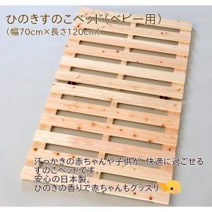 すのこベッド すのこマット ベビー寝具 国産 ひのき 二ツ折り すのこベッド  ベビー用 70cm×120cm 日本製 折りたたみ ベビー布団|outlet-woodgoods