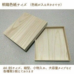 桐箱 色紙収納サイズ 用紙 小物入れ 書類 手紙 保管 桐収納 用紙 日本製 桐 収納ボックス|outlet-woodgoods