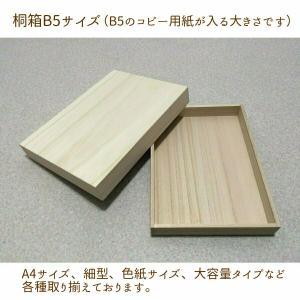 桐箱 B5用紙 小物入れ 書類 手紙 保管 桐収納 用紙 日本製 桐 収納ボックス|outlet-woodgoods