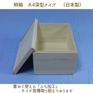 桐箱 小物入れ A4判 大容量 深型 日本製 衣類 書類 収納 ギフト 贈答用 桐 収納ボックス|outlet-woodgoods