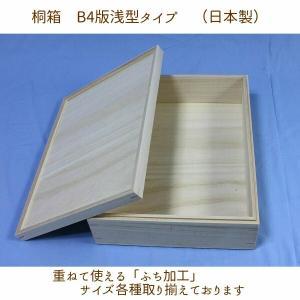 桐箱 小物入れ B4判  大容量  浅型  桐 収納 衣類 書類 桐収納 日本製 桐 収納ボックス|outlet-woodgoods