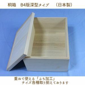 桐箱 小物入れ B4判 大容量 深型 桐 収納 衣類 書類 桐収納 日本製 古書 作品 桐 収納ボックス|outlet-woodgoods