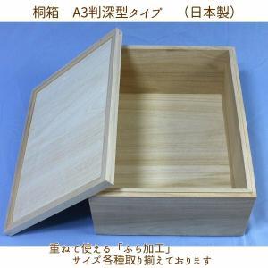 桐箱 小物入れ A3判 大容量 深型 桐 収納 衣類 書類 桐収納 日本製 書籍 作品 保管 ギフト 贈答用にも 桐 収納ボックス|outlet-woodgoods