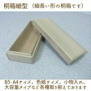 桐箱 小物入れ 桐箱 細型 桐収納 長方形 縦長 贈答用 ギフトにも 日本製 桐 収納ボックス|outlet-woodgoods