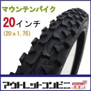 【おまけ付】 ホダカ 自転車タイヤ 20インチ 子供車 CTB ジュニアMTB用 20×1.75 cy-021