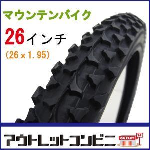 【おまけ付】 ホダカ 自転車タイヤ 26インチ CTB MTB ATB 26×1.95 cy-025