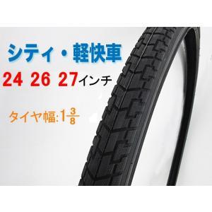 【おまけ付】 ホダカ 自転車タイヤ シティ 軽快車 24 26 27 1-3/8 cy-113 cy-030 cy-031