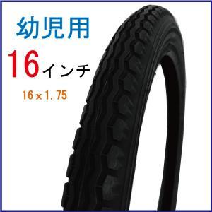 【おまけ付】 ホダカ 自転車タイヤ 16インチ 幼児車 16×1.75 cy-121