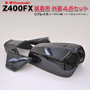【新品】カワサキ Z400FX 外装4点セット(タンク&サイドカバー左右&テールカウル) ブラック KAWASAKI Z500FX Z550FX fh-002-01|outletconveni