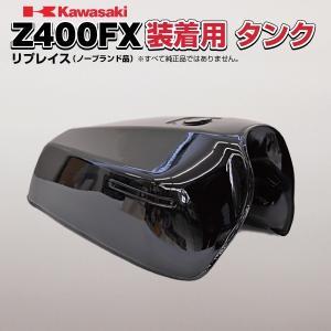 【新品】カワサキ Z400FX ヒューエルタンク ブラック KAWASAKI Z500FX Z550FX fh-002-02|outletconveni