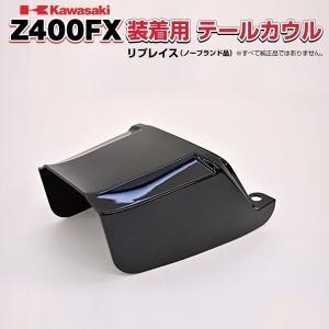 【新品】カワサキ Z400FX テールカウル ブラック KAWASAKI Z500FX Z550FX fh-002-04|outletconveni