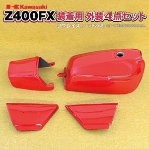 【新品】カワサキ Z400FX 外装4点セット(タンク&サイドカバー左右&テールカウル) レッド KAWASAKI Z500FX Z550FX fh-003-01|outletconveni