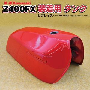 【新品】カワサキ Z400FX ヒューエルタンク レッド KAWASAKI Z500FX Z550FX fh-003-02|outletconveni
