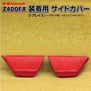 【新品】カワサキ Z400FX サイドカバー左右 レッド KAWASAKI Z500FX Z550FX fh-003-03|outletconveni