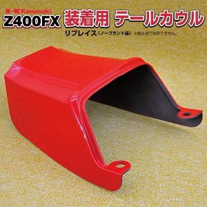 【新品】カワサキ Z400FX テールカウル レッド KAWASAKI Z500FX Z550FX fh-003-04|outletconveni