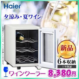 【期間限定特別価格】Haier イエ飲みワインクーラーJL-...