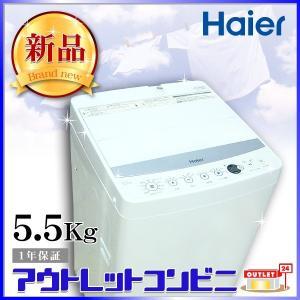新品 Haier全自動洗濯機 5.5kg JW-C55BE-...