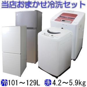 当店おまかせ 2ドア冷蔵庫105-125L・洗濯機4.2-5.0kセット中古j1410|outletconveni