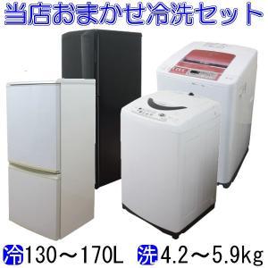 当店おまかせ 2ドア冷蔵庫135-150L・洗濯機4.2-6.0kセット中古j1413|outletconveni