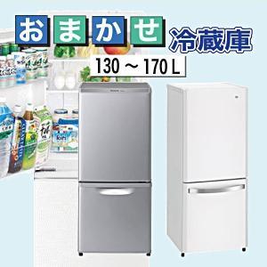 当店おまかせ 2ドア冷蔵庫 130〜140L 中古j1434|outletconveni