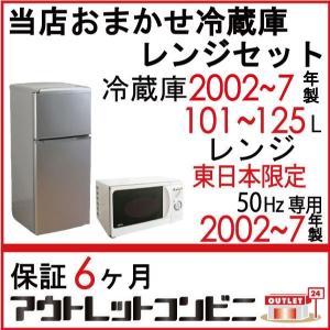 東日本限定 中古2ドア冷蔵庫 50Hz電子レンジセット j1706|outletconveni