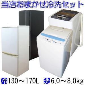当店おまかせ 2ドア冷蔵庫135-170L・洗濯機6.0-8.0kセット中古j1753|outletconveni