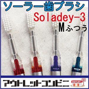 ソラデー3 (Soladey-3)光触媒内臓ソーラー歯ブラシ 4色 アウトレット