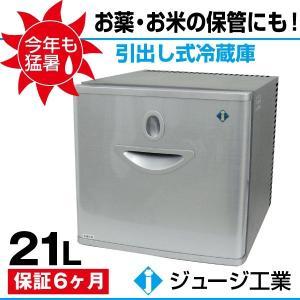 ジュージ工業 CB-21SA1 (CB-21SA) (CB-21SH)小型冷蔵庫保冷庫 引出し式 21L 中古j1883
