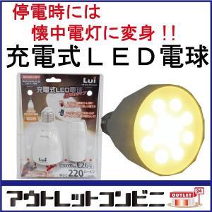 LUI 充電式LED電球 電球色 2wayタイプ E26口金 220ルーメンアウトレットj1903|outletconveni