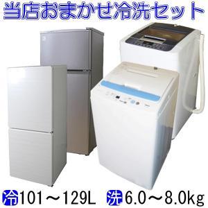 [期間限定19000円→17000円]当店おまかせ 2ドア冷蔵庫105-130L・洗濯機6.0-8.0kセット中古j1913|outletconveni